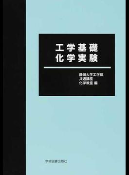 工学基礎化学実験 第8版