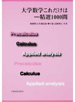大学数学これだけは−精選1000問
