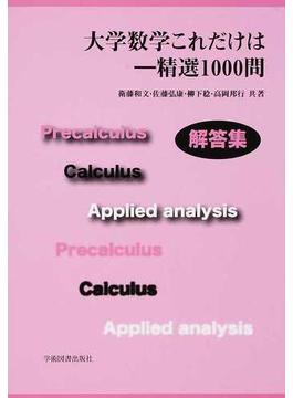 大学数学これだけは−精選1000問解答集
