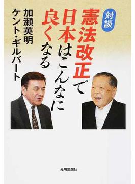 対談憲法改正で日本はこんなに良くなる