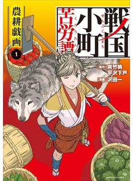 【全1-3セット】戦国小町苦労譚【コミック】