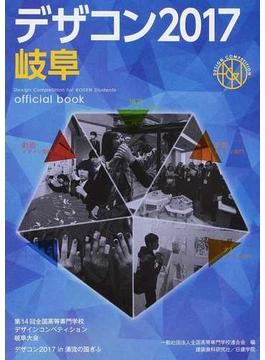 デザコン2017岐阜official book 第14回全国高等専門学校デザインコンペティション岐阜大会