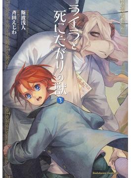 ライラと死にたがりの獣 3 (角川コミックス・エース)(角川コミックス・エース)