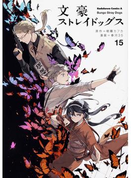 文豪ストレイドッグス 15 (角川コミックス・エース)(角川コミックス・エース)