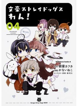 文豪ストレイドッグスわん! 04 (角川コミックス・エース)(角川コミックス・エース)