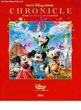 東京ディズニーリゾートクロニクル35年史(My Tokyo Disney Resort)