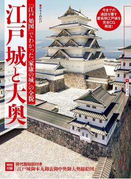 """江戸城と大奥 『江戸始図』でわかった""""家康の城""""の全貌"""