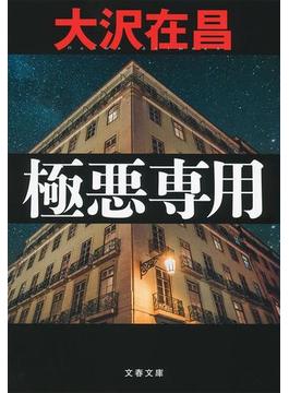 極悪専用(文春文庫)