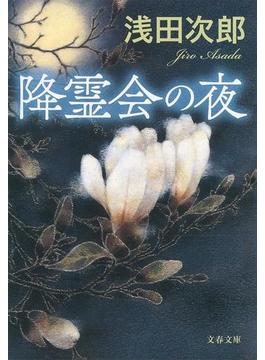 降霊会の夜(文春文庫)