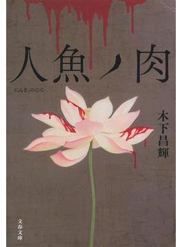 人魚ノ肉(文春文庫)