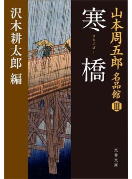 山本周五郎名品館 3 寒橋(文春文庫)
