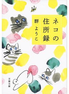 ネコの住所録 新装版(文春文庫)