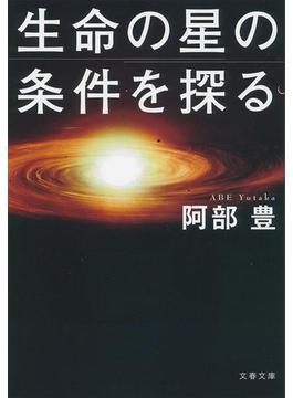 生命の星の条件を探る(文春文庫)