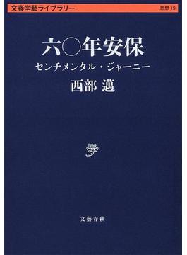 六〇年安保 センチメンタル・ジャーニー(文春学藝ライブラリー)