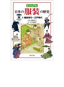 ビジュアル日本の服装の歴史 2 鎌倉時代〜江戸時代