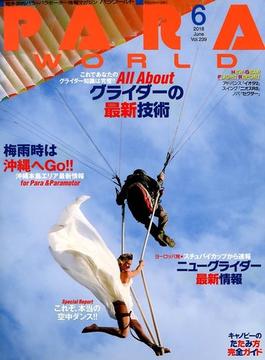 PARA WORLD (パラ ワールド) 2018年 06月号 [雑誌]
