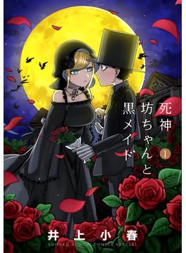 死神坊ちゃんと黒メイド(サンデーうぇぶり少年サンデーコミックス) 4巻セット