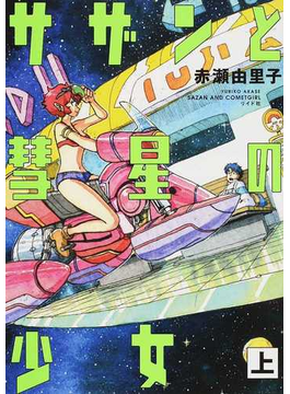 サザンと彗星の少女(torch comics) 2巻セット
