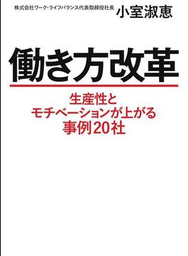 働き方改革(毎日新聞出版)(毎日新聞出版)