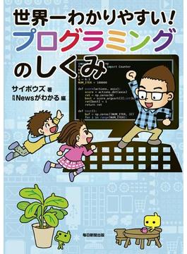 世界一わかりやすい! プログラミングのしくみ(毎日新聞出版)(毎日新聞出版)