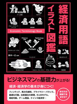 【期間限定価格】経済用語イラスト図鑑