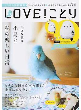 LOVE!ことり やっぱり小鳥が好き♥小鳥の魅力をたっぷり見せます!(e‐MOOK)