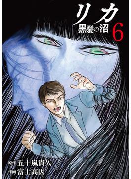 【6-10セット】リカ 黒髪の沼(NINO)