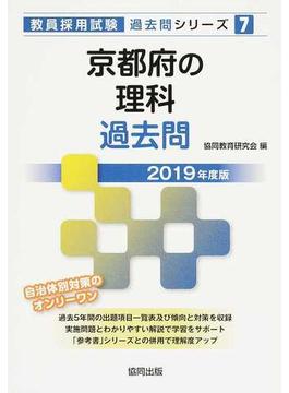 京都府の理科過去問 2019年度版