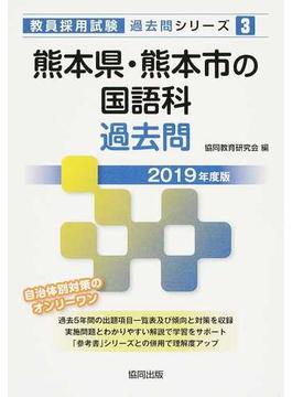 熊本県・熊本市の国語科過去問 2019年度版