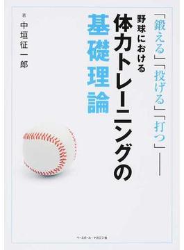 野球における体力トレーニングの基礎理論 「鍛える」「投げる」「打つ」