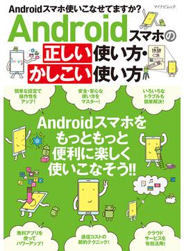 Androidスマホの正しい使い方・かしこい使い方 Androidスマホをもっともっと便利に楽しく使いこなそう!!