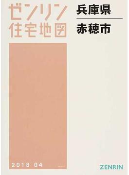ゼンリン住宅地図兵庫県赤穂市