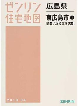 ゼンリン住宅地図広島県東広島市 1 西条 八本松 高屋 志和