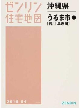 ゼンリン住宅地図沖縄県うるま市 1 石川 具志川
