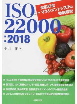 ISO 22000:2018食品安全マネジメントシステム徹底解説
