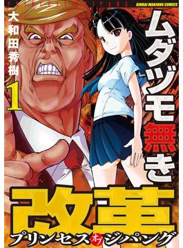 【全1-4セット】ムダヅモ無き改革 プリンセスオブジパング(近代麻雀コミックス)