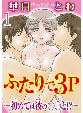 【全1-2セット】ふたりで3P~初めては彼の○○と!?~【分冊版】(恋愛楽園PURE)