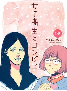 【全1-3セット】女子高生とコンビニ 合本(コミック)