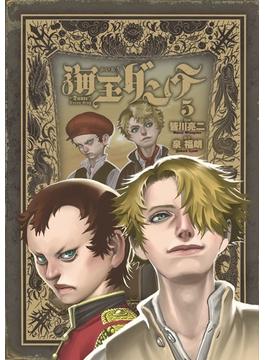 海王ダンテ 5 (ゲッサン少年サンデーコミックススペシャル)(ゲッサン少年サンデーコミックス)