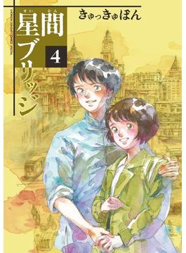 星間ブリッジ 4 (ゲッサン少年サンデーコミックススペシャル)(ゲッサン少年サンデーコミックス)