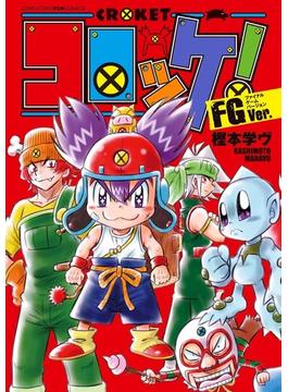 コロッケ!FG Ver. (コロコロアニキコミックス)(てんとう虫コミックス スペシャル)