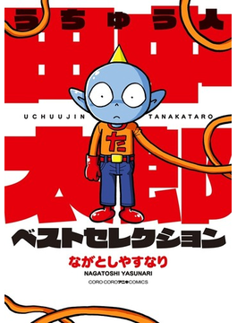 うちゅう人田中太郎ベストセレクション (コロコロアニキコミックス)(てんとう虫コミックス スペシャル)