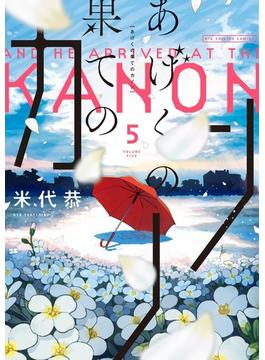 あげくの果てのカノン 5 (ビッグコミックス)(ビッグコミックス)