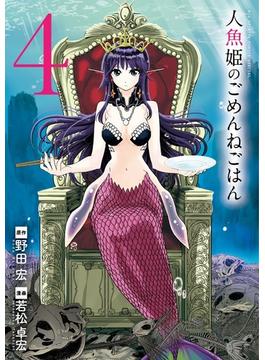 人魚姫のごめんねごはん 4 (ビッグスピリッツコミックススペシャル)(ビッグコミックススペシャル)