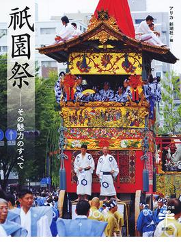 祇園祭 その魅力のすべて(とんぼの本)