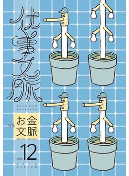 仕事文脈 vol.12(2018SPRING) 特集お金文脈