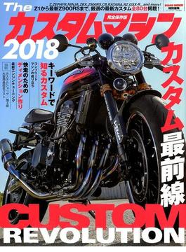 カスタムマシン2018 2018年 07月号 [雑誌]