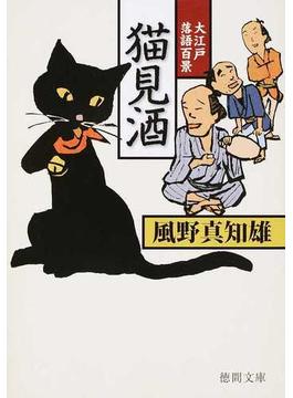 猫見酒(徳間文庫)