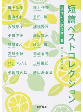 短篇ベストコレクション 現代の小説 2018(徳間文庫)