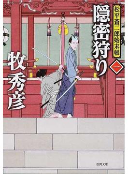隠密狩り(徳間文庫)
